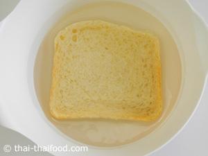 ขนมปังแช่น้ำ